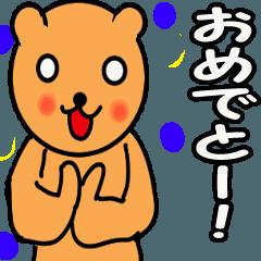 クマの祝福