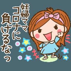 妊婦さん応援2(コロナに負けるな!)
