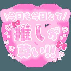 ♡量産型スタンプ⑤♡【推し写真加工も♡】