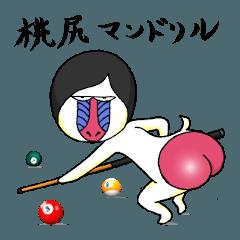 [LINEスタンプ] 桃尻マンドリル (1)