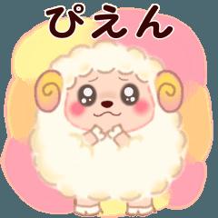 [LINEスタンプ] ヒツジの「ぷるっぴ」 (1)