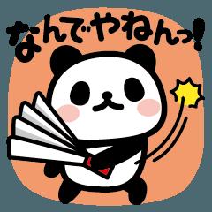[LINEスタンプ] ぶなんなパンダ/関西弁