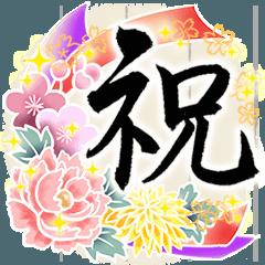 きらり和風のお祝い~花のたおやか筆文字4