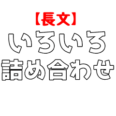 【長文】TPOに応じたスタンプ【4種類】