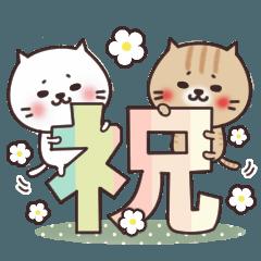 [LINEスタンプ] ねこまる【トラシロ】の誕生日&お祝い