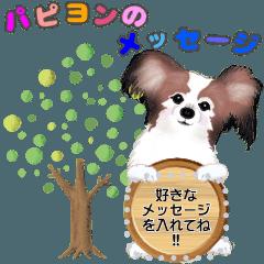[LINEスタンプ] パピヨン犬のメッセージ