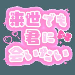 ♡量産型スタンプ⑥♡【推し写真加工も♡】