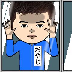 [LINEスタンプ] おやじの芋ジャージ姿♂・顔被らない