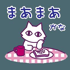 猫妖精ぴあにゃん
