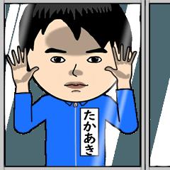 [LINEスタンプ] たかあきの芋ジャージ姿♂※顔被らない
