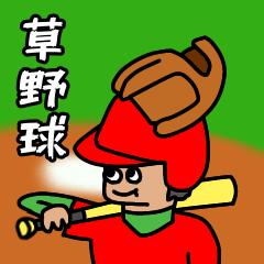 草野球 by 上方ホンキッキーズ