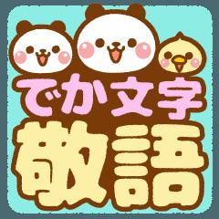 ❤️親子パンダ【でか文字】敬語