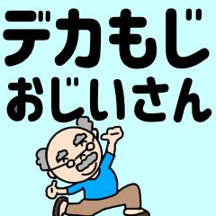 [LINEスタンプ] おちゃめなおじいちゃんのデカ文字