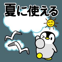 夏に使える♡ペンギン