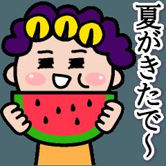 [LINEスタンプ] 関西の母5❤️夏がきたで〜