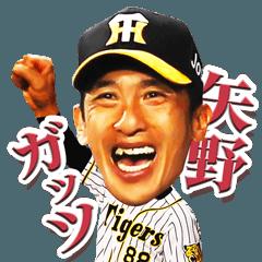 阪神タイガース 2020公式スタンプ