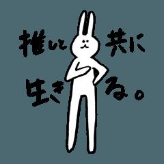 ヲタクうさぎ(バトル系)