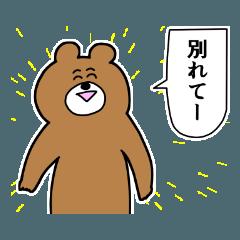 強欲のクマ