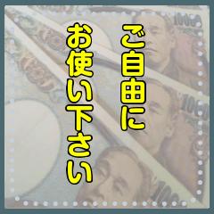 【100文字迄】無限に使えるお金