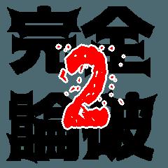 [LINEスタンプ] 完全論破するスタンプ2
