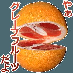 [LINEスタンプ] グレープフルーツ。