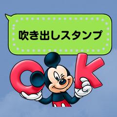 [LINEスタンプ] 【吹き出しスタンプ】ミッキー&フレンズ (1)