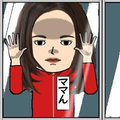 [LINEスタンプ] ママんの芋ジャージ姿♀・顔被らない