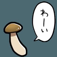 しゃべるキノコ