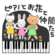 ピアノと花と仲間たち