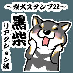 柴犬スタンプ22 黒柴~リアクション編~