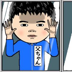[LINEスタンプ] 父ちゃんの芋ジャージ姿♂※顔被らない
