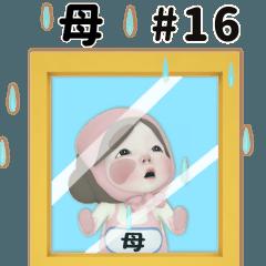 【#16】ピンクタオル【母】動く