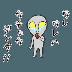 [LINEスタンプ] ウチュウジン(宇宙人)