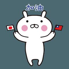 おぴょうさ7 -シンプル生活- 台湾語版