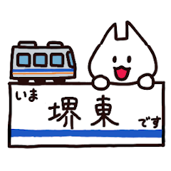 南大阪の鉄道 ふぁみ吉の今ここです