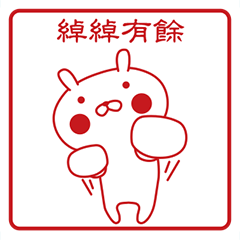 おぴょうさ5 -スタンプ的2- 台湾語版