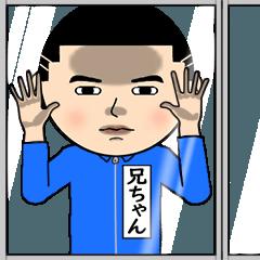 [LINEスタンプ] 兄ちゃんの芋ジャージ姿♂※顔被らない