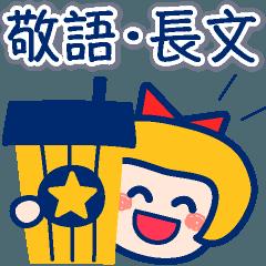 [LINEスタンプ] ぱっつんボブのあいちゃん・敬語長文