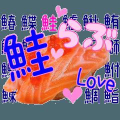鮭♡らぶ!サーモン♡Love!2