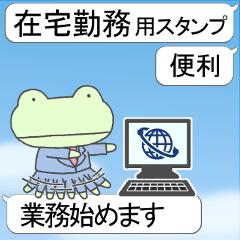 [LINEスタンプ] テレワーク・在宅勤務に使える蛙のスタンプ