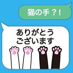 猫の手スタンプ 【 敬語 】