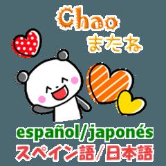 キュートバイリンガルースペイン語と日本語