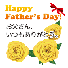 [LINEスタンプ] 【長文】父の日メッセージスタンプ