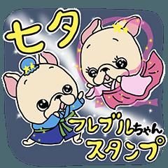 フレブルちゃん七夕スタンプ