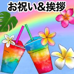 [LINEスタンプ] ❤️南国ハワイのプルメリアお祝い&挨拶❤️