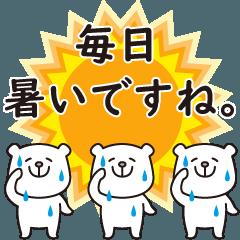 【敬語・夏】シロクマテンポ