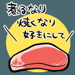 しゃべる豚肉