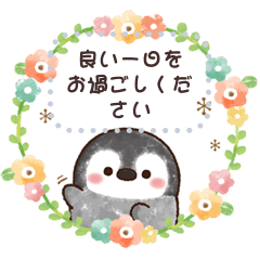 ふんわりペンちゃん♥メッセージスタンプ