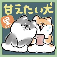 [LINEスタンプ] 甘えたい犬<黒柴>