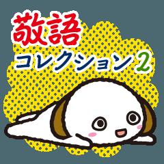 決定版!敬語コレクション 2